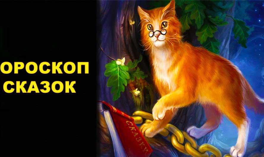 Гороскоп сказочных героев для знаков Зодиака