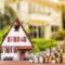 Благоприятные дни для покупки недвижимости в  феврале 2021