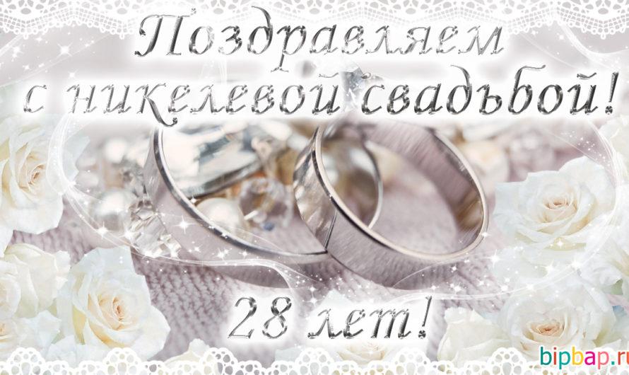Вместе 28 лет: какая свадьба и что дарят молодоженам