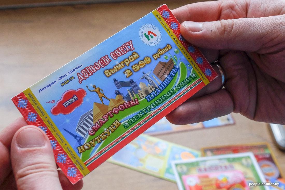 Благоприятные дни для покупки лотерейных билетов в июне 2021